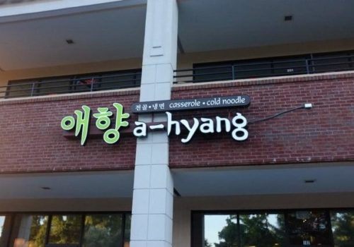 A-Hyang sign