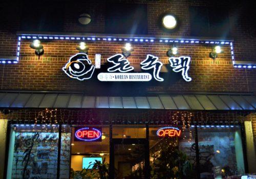 outside restaurant sign