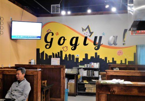 inside Gogiya