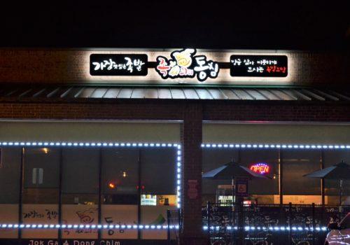 restaurant sign outside